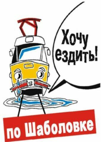 Плакаты в защиту трамвая