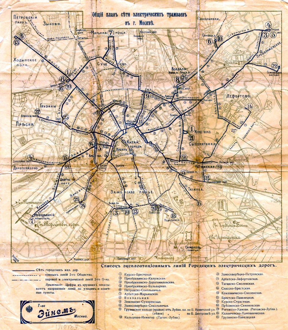 Общий план сети электрических трамваев в городе Москве (1910 год) .