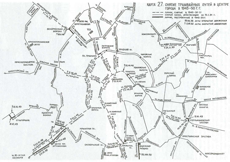 карта метро 1950 года москва